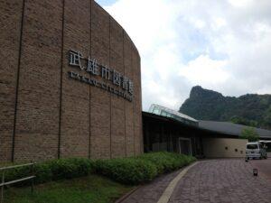 武雄市立図書館を視察