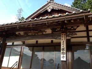 護念寺の池泉鑑賞式庭園