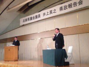 井上筆頭副幹事長県政報告会