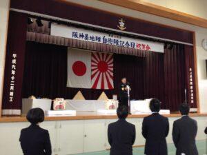 海上自衛隊阪神基地隊祝賀会