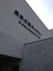 原田の森ギャラリーを視察