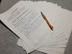 代表質問原稿ようやく完成に近づく