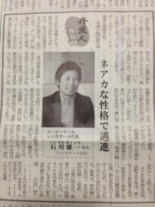 長男の新聞記事