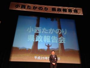 小西県議県政報告会