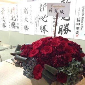 選挙事務所に花束