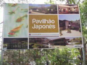 イビラブエーラ公園内の日本館を視察