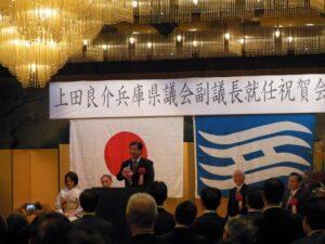 上田副議長就任祝賀会IN新温泉町