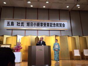 五島壮前県議叙勲祝賀会