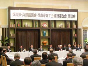 兵庫県商工会議所連合会との懇談会2016