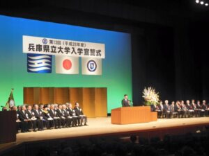兵庫県立大学入学宣誓式