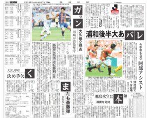熊本地震と愛媛新聞