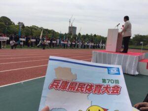 第70回県民体育大会開会式