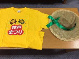 もうすぐ神戸まつりパレードです