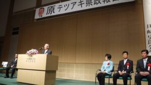 原てつあき県議県政報告会に今井絵理子さんと田崎史郎さん