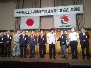 宅地建物取引業協会平成28年度総会