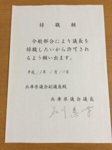 議長辞職願を提出