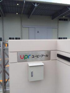 UPR兵庫三木デポを管理運営開始