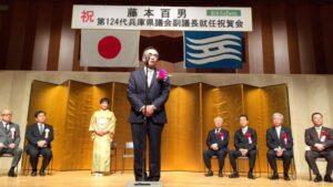 藤本百男県議会副議長就任祝賀会
