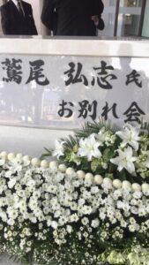 鷲尾弘志元県議会議長お別れの会