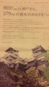 阪神淡路大震災から22年
