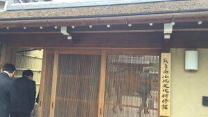 兵庫県伝統文化研修館を視察