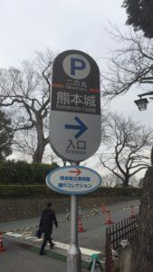 熊本城の早期復旧を願う