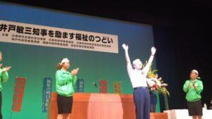 兵庫知事選挙に向けた決起集会