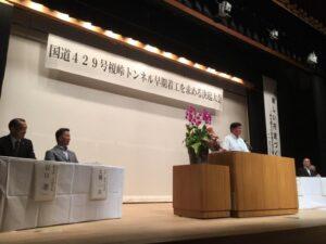 R429早期着工を求める決起大会IN福知山