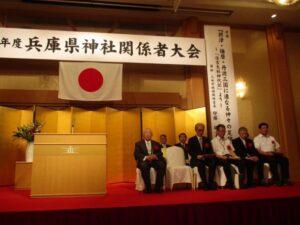 兵庫県神社関係者大会IN三田