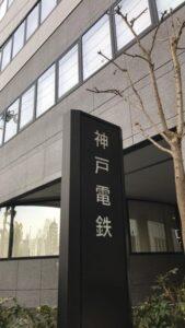 神戸電鉄本社との意見交換会
