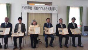 平成29年度丹波すぐれもの大賞表彰式