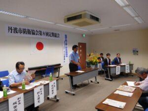 丹波防衛協会平成30年度総会