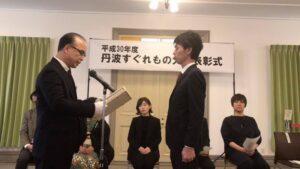 平成30年度丹波すぐれもの大賞表彰式