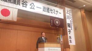 上川陽子先生が語る「SDG,s」