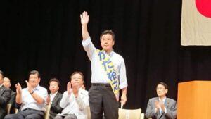 参議院議員選挙総決起大会